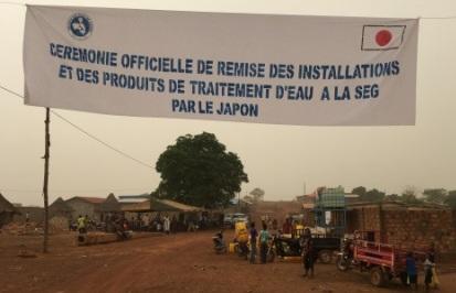 Inauguration d'un projet d'approvisionnement en eau potable en Haute Guinée financé par le Japon